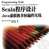 SCALA程序设计(JAVA虚拟机多核编程实战)