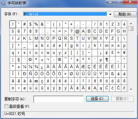 tssd探索者钢筋XP/WIN7cad老师字体符号【附马字体cad教程图片