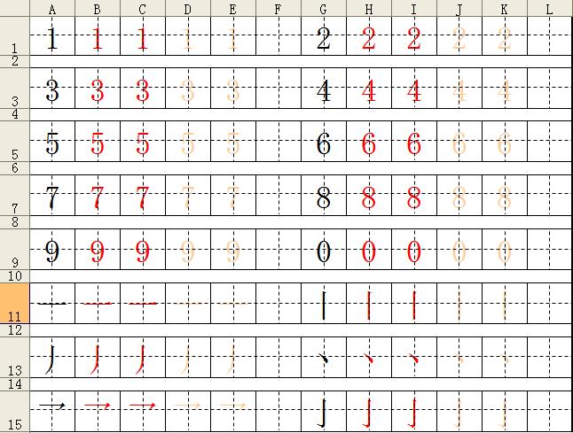 幼儿描红字帖模板截图0