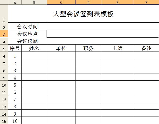 素材下载 → 大型会议签到表模板 excel免费版【可打印使用】  3,安排