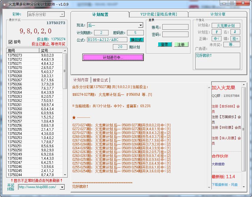火龙果多彩种分分彩计划软件1.0.9 绿色免费版
