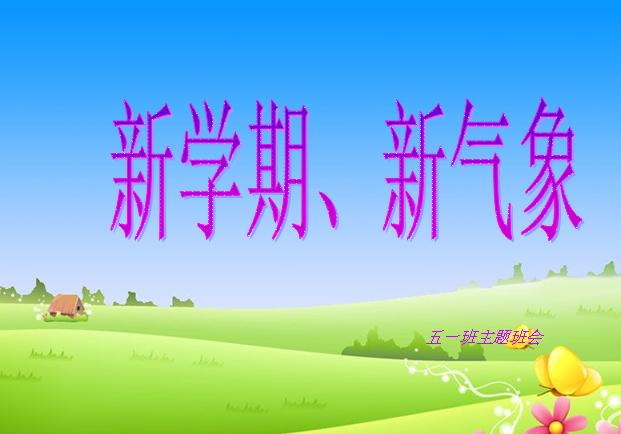 新学期新气象主题班会ppt免费版