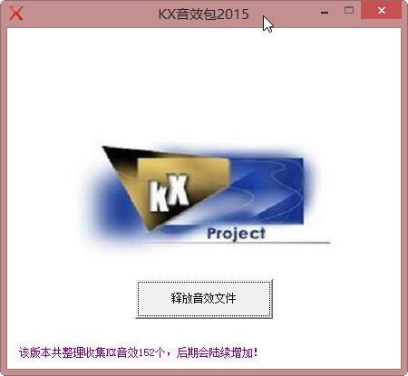 kx音效包(kx3552效果包)截图0