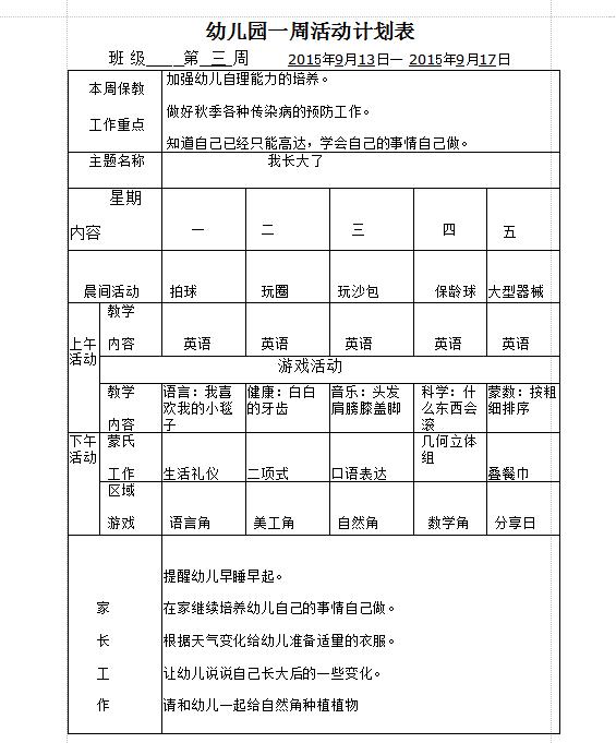 幼儿园一周活动计划表(可参考内容)doc格式【word版】