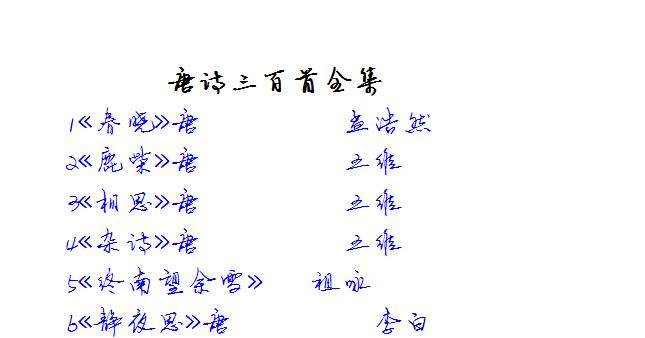 行书字帖-唐诗三百首(全集)截图0