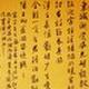 行书字帖-唐诗三百首(全集)pdf高清版