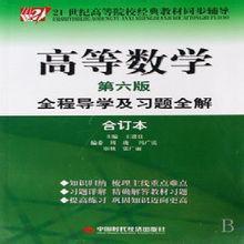 高等数学试题及答案(30道) pdf