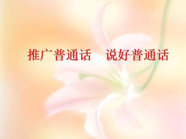 推广普通话说好普通话主题ppt课件截图0