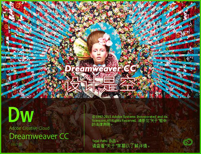 Adobe Dreamweaver CC 2015截图0