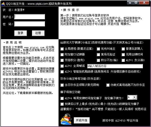 QQ斗地主作弊器下载|QQ斗地主外挂(作弊器)2