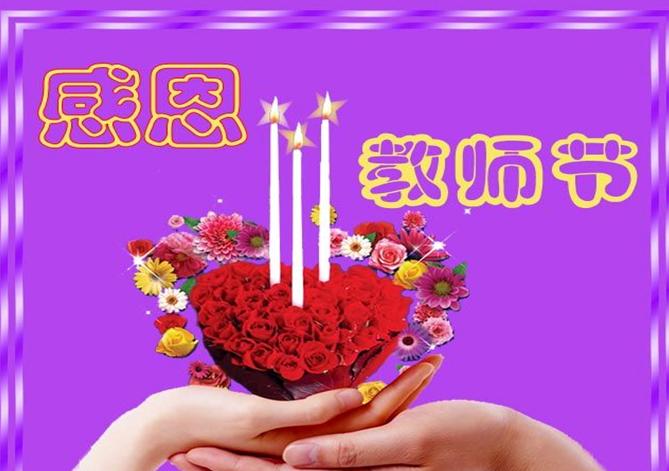 感恩教师节主题班会ppt截图0