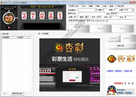 杏彩平台时时彩计划软件截图0