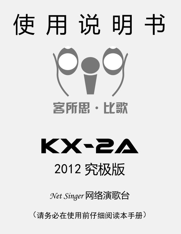 客所思kx2a(2012究极版)使用手册截图0