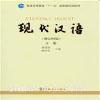 现代汉语课后答案pdf