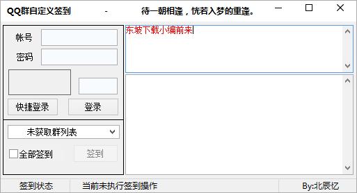 QQ群自定义签到工具截图0