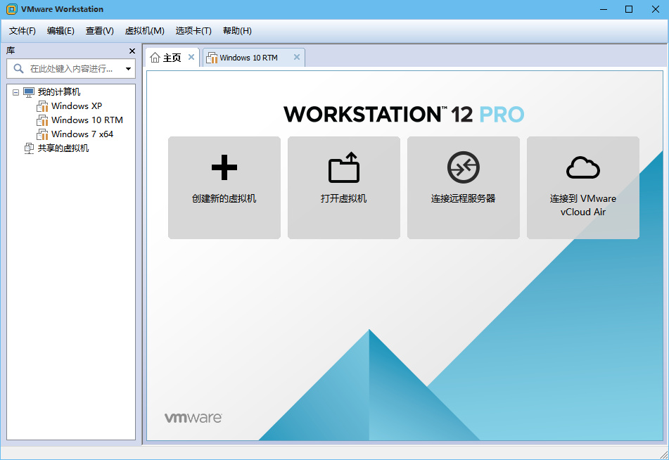 vm12虚拟机(Vmware workstation 12 Pro)截图0