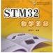 stm32参考手册pdf 中文免费版
