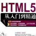 HTML5从入门到精通pdf高清扫描版