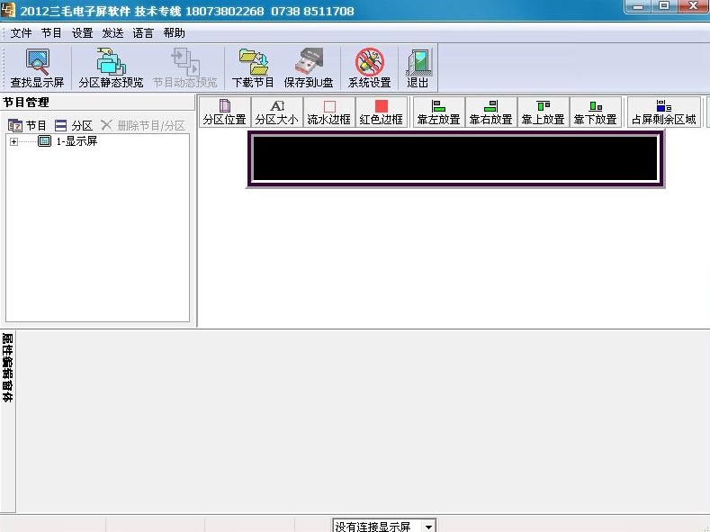 led显示屏U盘控制软件截图0