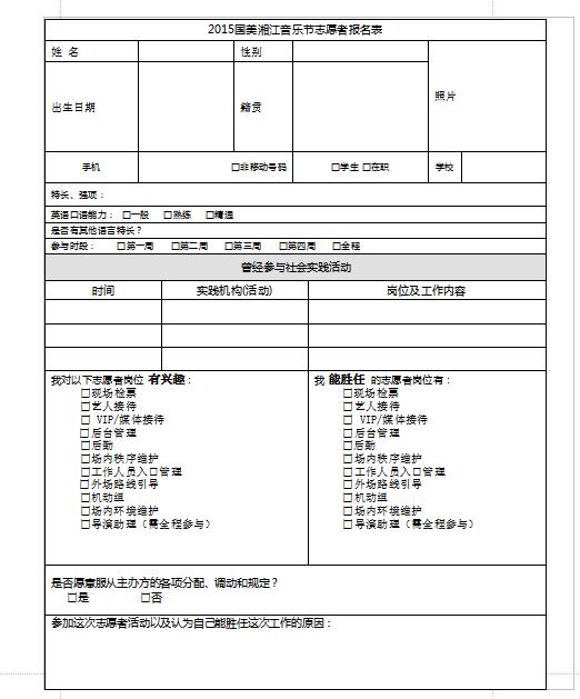 2015国美湘江音乐节志愿者报名表截图0