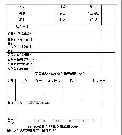CCTV2黄金线路粉丝报名表截图0