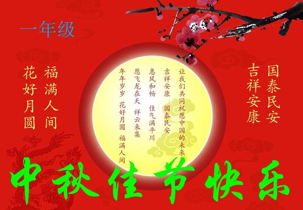 中秋节主题班会课件(适用于一年级)截图0