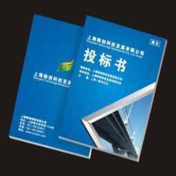 装饰装修工程投标书范本pdf