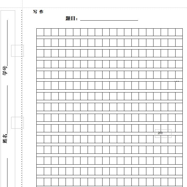作文作文纸模板下载|小学生格式方格纸doc格子报名小学荆溪宜兴图片