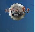 DNF刀剑神域过图补丁