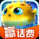 捕鱼嘉年华3D破解版1.1.0 小米最新版【抢话费】