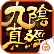 九阴真经手游ios破解版1.0.5 无限金币修改版