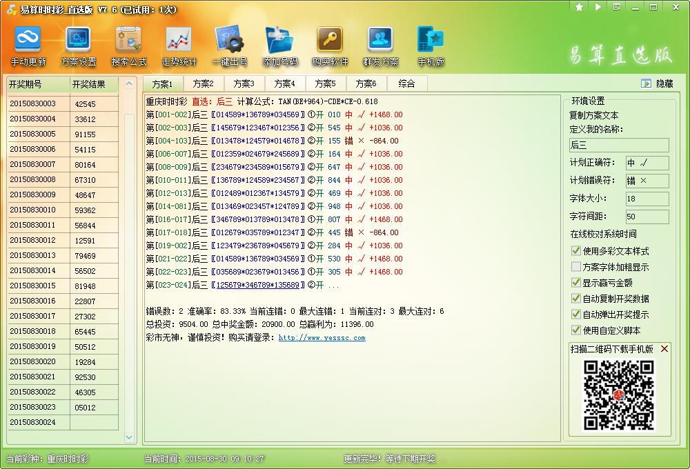 彩云时时彩软件_时时彩软件|易算时时彩直选版7.6 官方最新pc版下载