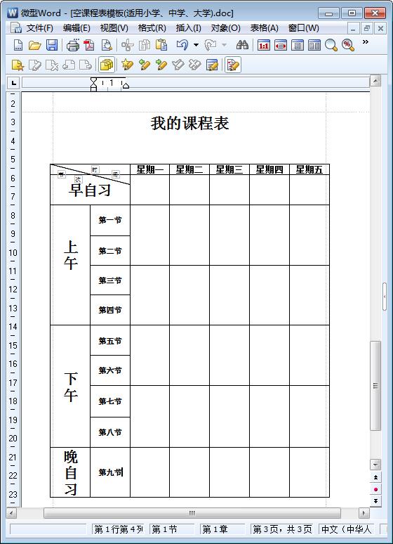 课程表word模板|课程表表格(适用于小学/中学/大学)