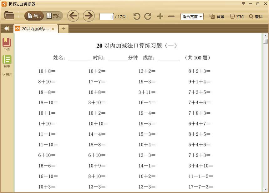 20以内加减法练习题(17页_每页100题A4纸)截图0