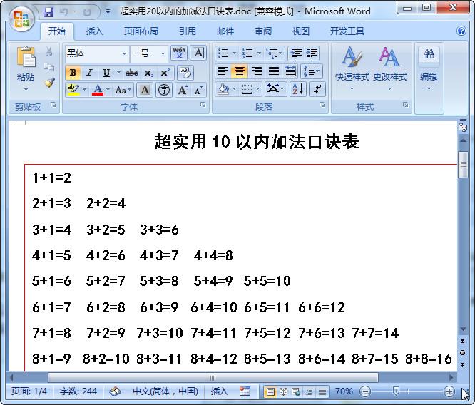 20以内加减法口诀表(可直接打印)截图0