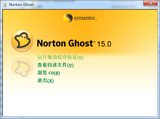 norton ghost 破解