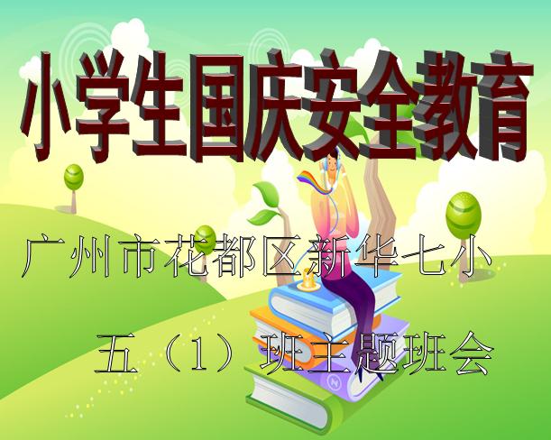 2015年小学生国庆安全教育主题班会课件(共96页)截图0