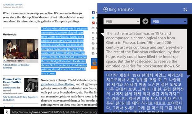 微软翻译Translator 10(Win10应用软件)截图0