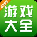 4399游戏盒3.1.0.56 官网最新版