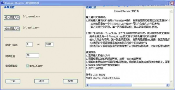 泰捷视频检测节目源软件(ChannelChecker)截图0