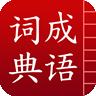 快快查成语词典20151.2.0 官网最新版
