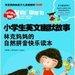 小学生英语自我介绍范文大全word免费版