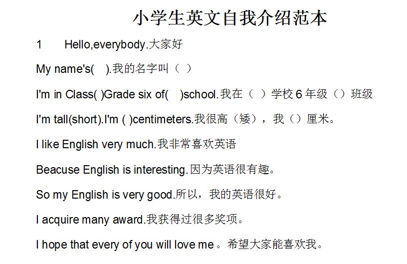 小学生英文自我介绍范文3篇