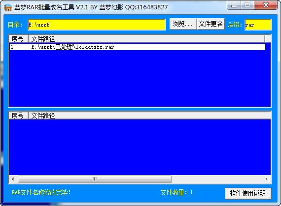 蓝梦RAR批量改名工具截图0