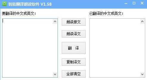 智能翻译朗读软件截图0