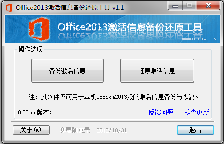 Office2013激活信息备份还原工具截图0