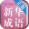 小学生新华成语词典1.7.0 安卓最新版