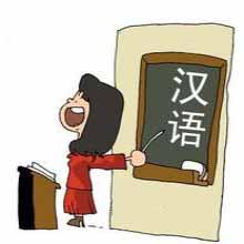 对外汉语教案word