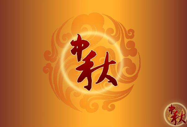 庆中秋主题班会课件(共30页)截图0