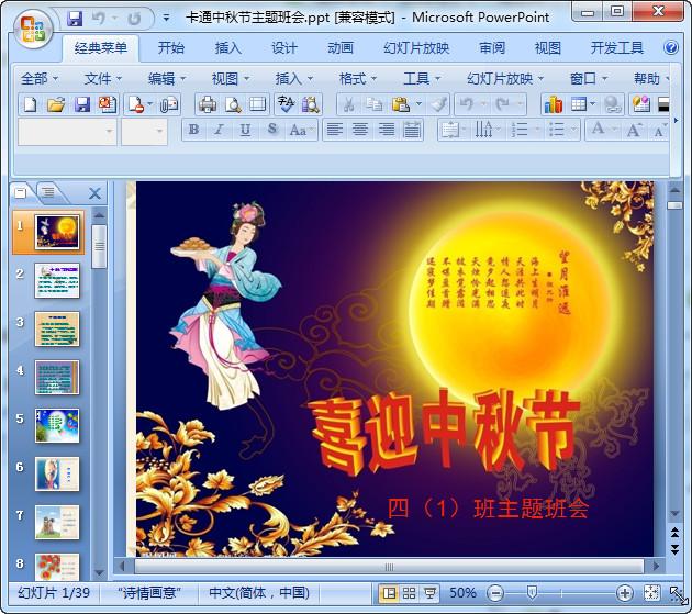 小学生中秋节主题班会ppt(共39页)截图0